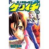 史上最強の弟子ケンイチ(23) (少年サンデーコミックス)
