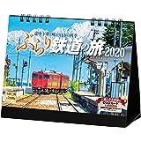 ぶらり鉄道の旅 2020年 カレンダー 卓上 SK-5 (使用サイズ144x182mm) 風景