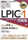 Linux教科書 LPIC レベル1 スピードマスター問題集 Version5.0対応