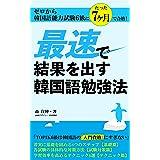 最速で結果を出す韓国語勉強法: ゼロから韓国語能力試験6級にたった7ヶ月で合格!