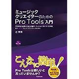 ミュージッククリエイターのためのPro Tools入門 〜プロが伝える使いこなしの基本 バージョン10・11・12対応