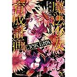 魔法少女育成計画JOKERS【電子版あとがき付】 (このライトノベルがすごい!文庫)