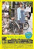 B級素人初撮り お父さんゴメンなさい 035 谷澤ゆりえ 23歳 [DVD]