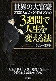 世界の大富豪2000人がこっそり教えてくれた3週間で人生を変える法 (単行本)