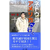 ネトウヨ アメリカへ行く: 日本のネトウヨが史上初めて米国政治家たちとの本音バトル! (日本一出版)