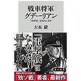 戦車将軍グデーリアン 「電撃戦」を演出した男 (角川新書)