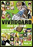 "VIVRE CARD~ONE PIECE図鑑~ BOOSTER PACK ""東の海""の猛者達!! (コミックス)"