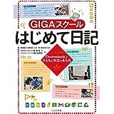 GIGAスクールはじめて日記ーー Chromebookと子どもと先生の4カ月