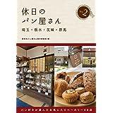 休日のパン屋さん埼玉・栃木・茨城・群馬2