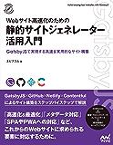 Webサイト高速化のための 静的サイトジェネレーター活用入門 (Compass Booksシリーズ)