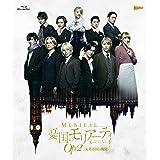 ミュージカル『憂国のモリアーティ』Op.2 -大英帝国の醜聞- [Blu-ray]