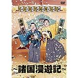 すゑひろがりず結成拾周年全国行脚~諸国漫遊記~(通常版) [DVD]