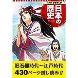 学習まんが 日本の歴史 試し読み版 1
