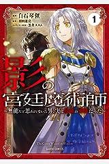影の宮廷魔術師 1 ~無能だと思われていた男、実は最強の軍師だった~ (ガルドコミックス) Kindle版