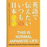 CD付 英語で伝えたい いつもの日本