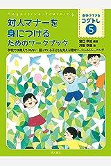 対人マナーを身につけるためのワークブック ――学校では教えてくれない 困っている子どもを支える認知ソーシャルトレーニング 自分でできるコグトレ Kindle版
