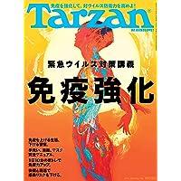 Tarzan(ターザン) 2020年06月11日号 No.788 [緊急ウイルス対策講義 免疫強化]