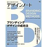 デザインノート No.88: 最新デザインの表現と思考のプロセスを追う (SEIBUNDO Mook)