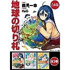 【合本版】地球の切り札 全3巻 (角川スニーカー文庫)