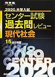 大学入試センター試験過去問レビュー現代社会 2020 (河合塾シリーズ)