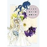 セトギワ花ヨメ 9 (バンブー・コミックス)