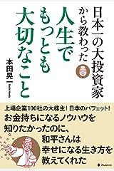 日本一の大投資家から教わった人生でもっとも大切なこと Kindle版