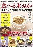 食べる米ぬかですっきりやせる! 病気が治る! (TJMOOK)