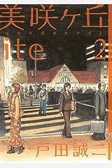 美咲ヶ丘ite(2) Kindle版