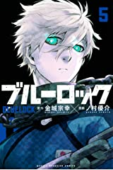 ブルーロック(5) (週刊少年マガジンコミックス) Kindle版