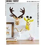 フェルトでつくる アニマルトロフィー: 飾って楽しむ動物たちのインテリア