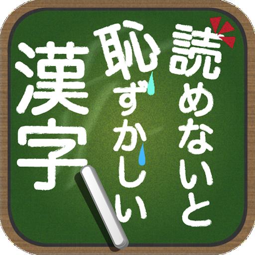 漢字 読め ない と 恥ずかしい ニュースでよく見る「鼎談」読める?