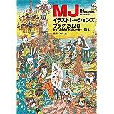MJイラストレーションズブック2020