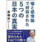 嘘と感情論で封殺された5つの日本の真実