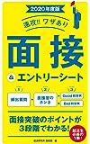 2020年度版 速攻!!ワザあり 面接&エントリーシート (NAGAOKA就職シリーズ)