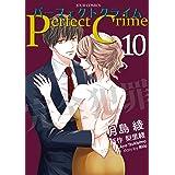 Perfect Crime : 10 (ジュールコミックス)
