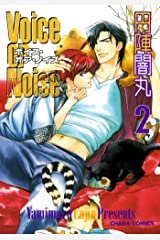 Voice or Noise(2) (Charaコミックス) Kindle版