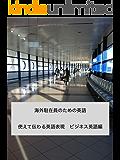 海外駐在員のための英語 : ビジネス英語編 Eikaiwa Holland (使えて伝わる英語表現)