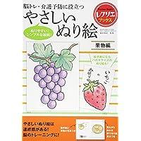 やさしいぬり絵 果物編 脳トレ・介護予防に役立つ (レクリエブックス)