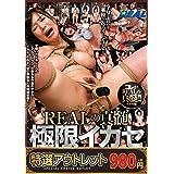 【特選アウトレット】 REALの真髄 極限イカセ30選 4時間 / REAL(レアルワークス) [DVD]