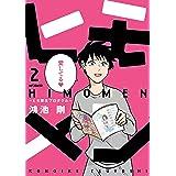 ヒモメン~ヒモ更生プログラム~ 2 (MFコミックス フラッパーシリーズ)