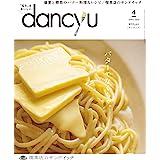 dancyu (ダンチュウ) 2020年4月号「バターでなくちゃ。」