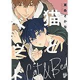 猫とベッド (ジュネットコミックス ピアスシリーズ)