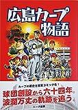 広島カープ物語 (広島カープ)