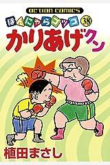 かりあげクン : 38 (アクションコミックス) Kindle版