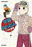有閑みわさん 15 (バンブー・コミックス)