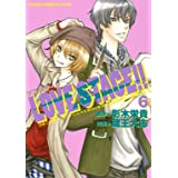 LOVE STAGE!! (6) (あすかコミックスCL-DX)