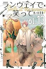 ランウェイで笑って(13) (週刊少年マガジンコミックス) Kindle版