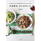 2品献立、はじめました。~「そろそろ、ちゃんと料理しようかな」と思ったら読む本