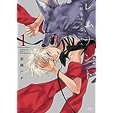 レムナント 1 -獣人オメガバース-【コミックス版】 レムナント -獣人オメガバース-【コミックス版】 (ダリアコミックスe)