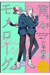 宵々モノローグ 分冊版(1) (ハニーミルクコミックス) Kindle版